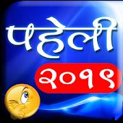 Paheli Suljate Jao 2019 Hindi 5.0