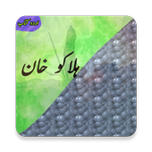 Halakuu Khan (Urdu Book) 1.1