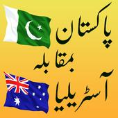 Pak Vs Aus Live Cricket Match 1.0