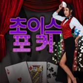 Choice Poker 2.0.6