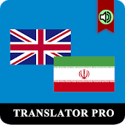 Persian English Translator Pro 1.2