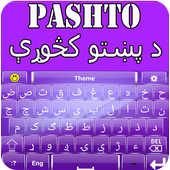 PASHTO AFGHAN LANGUAGE KEYBOARD 2018 HD THEMES 1.0