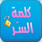 com.password.game 2