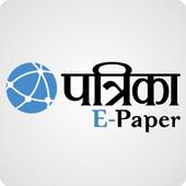 Patrika Epaper 2.2.1