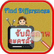 Find Differences Lakorn 7 1.4