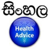 Health Advice in Sinhala 1.10.11