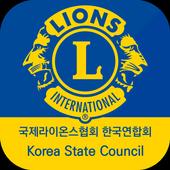 국제라이온스 한국연합회 Korea State Council 1.1