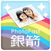 手機沖印通 - 雲端快速沖洗照片 1.0