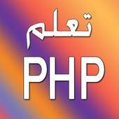 تعلم PHP - الجزء الاول 1.0