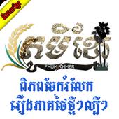 PhumiKhmer(ភូមិខ្មែរ) - Best Thai Drama Movies 1.0.2