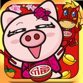 3國小豬 賀馬年 1.0