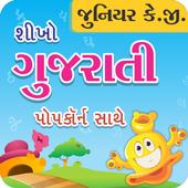 PopKorn JR. KG. Sikho Gujarati PopKorn Sathe 1.0