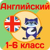 Английский с блокировкой игр пока не выучен урок 2.5.1