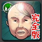 The Smash Toupeeeee!!! 1.4