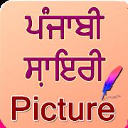 Punjabi Shayari Picture 1.5
