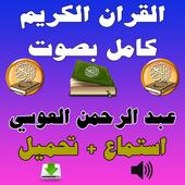 عبد الرحمن العوسي القرآن كامل 1.0