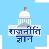 Indian Politics GK - Political MCQ & One liner GK 2.0
