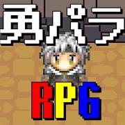 勇者のパラドックス~2DドッドのアクションRPG~ 2.0.2