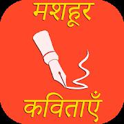 Mashour Hindi Kavitayen 5.0
