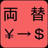 両替(円からドル) 1.0