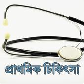 প্রাথমিক চিকিৎসা - First Aid 0.0.3
