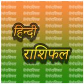 Daily Hindi Rashifal