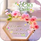 دعاء شهر رمضان 1.0