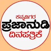 ಕನ್ನಡಿಗರ ಪ್ರಜಾನುಡಿ - Prajanudi 3.0