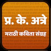 Jahle Bhajan Lyrics Ebook Download