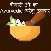 Ayurvedic Gharelu Upchar-Hindi 1.0