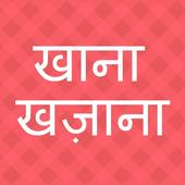 Indian Food  Recipes in Hindi 1.0