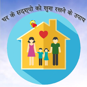 घर सदश्यो को कुश रखने के उपाय 1.0