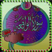 Surah Waqia 1.1