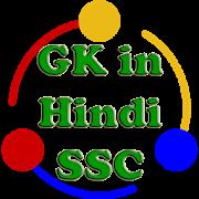 Important GK in Hindi 2.1