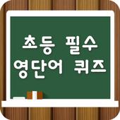 초등필수영단어퀴즈-교육부지정 영단어800,퀴즈퀴즈,퀴즈 1.0.2