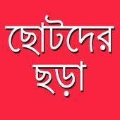 Premer Kobita 1 0 0 APK Download - Android Entertainment Apps