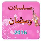 مسلسلات رمضان 2016 2.0