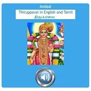 Andaal Thiruppavai Pasurams 7.0