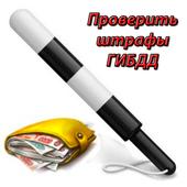 Проверить штрафы ГИБДД 1.1