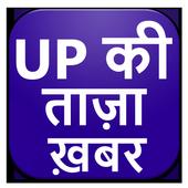 UP Hindi News Uttar Pradesh ki Taza Khabar 1