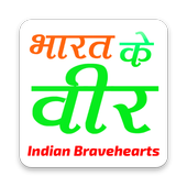 Bharat Ke Veer - भारत के वीर 1.2