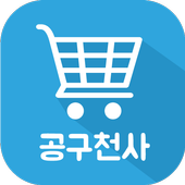 공구천사- 최저가 공동구매 쇼핑몰 3.8