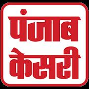 Punjab Kesari Hindi News 1.1.5