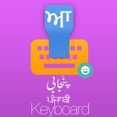 Punjabi Keyboard 2.0