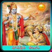 Bhagavad Gita Telugu 6.0