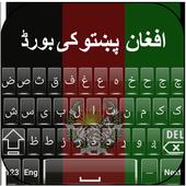 Afghan Flags Pashto Keyboard 2.0
