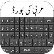 Arabic Keyboard 2018 9 0 APK Download - Android Tools Apps