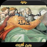 com.qissass.anbiyae.kamila 1.1