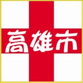 高雄市醫院診所時刻預約電話地址(實用便利) 1.0