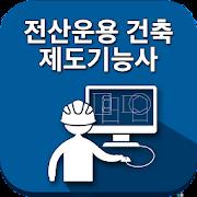 전산응용건축제도기능사 1.0.2